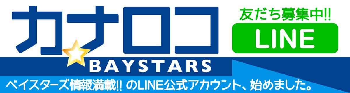 LINE「ベイスターズ情報 by 神奈川新聞」