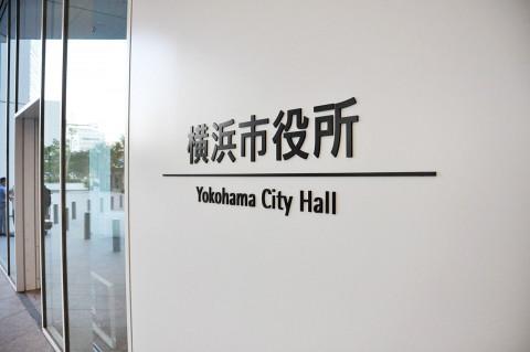 2020 異動 横浜 小学校 市