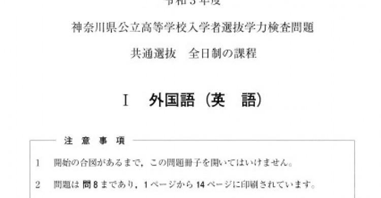 高校 入試 2021 県 公立 神奈川