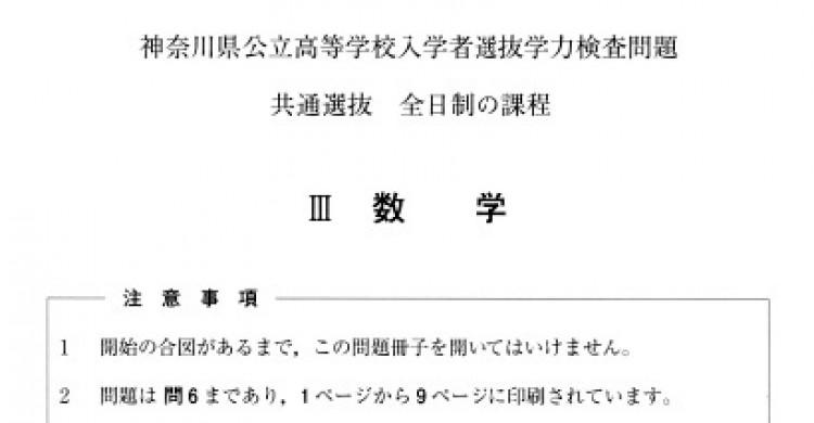 高校 入試 県立 神奈川